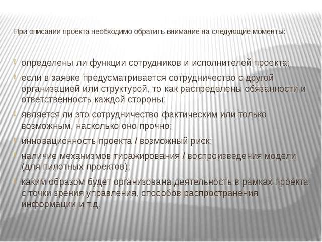 При описании проекта необходимо обратить внимание на следующие моменты: опред...