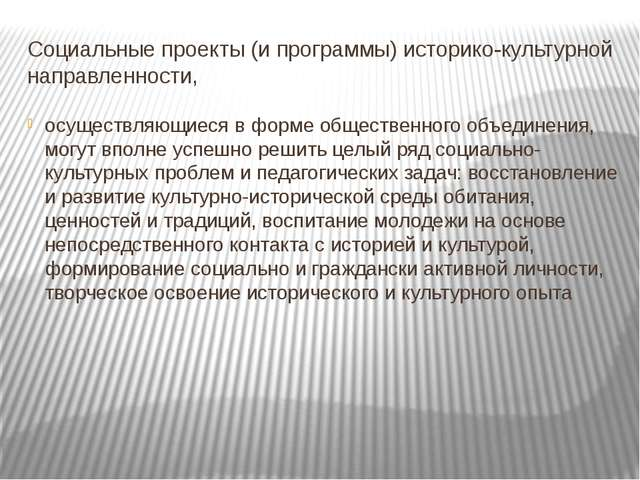 Социальные проекты (и программы) историко-культурной направленности, осуществ...