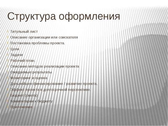 Структура оформления Титульный лист Описание организации или соискателя Поста...