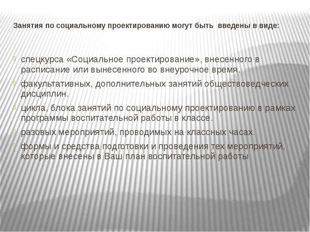 Занятия по социальному проектированию могут быть введены в виде: спецкурса «С...