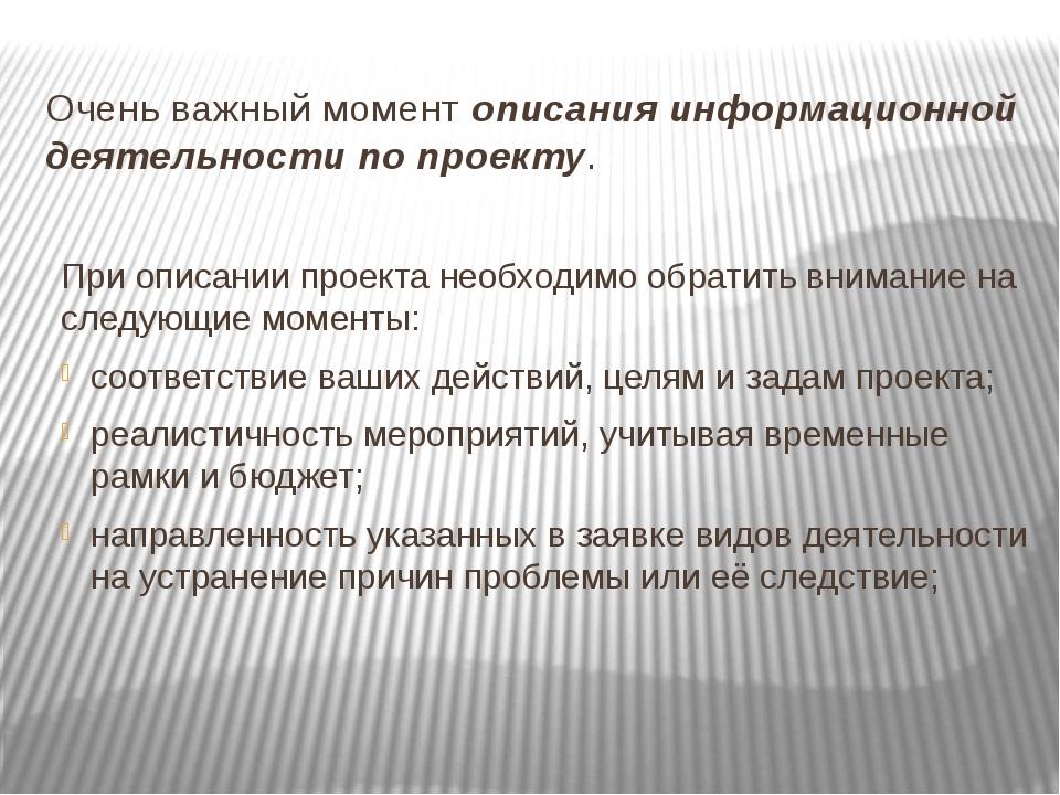 Очень важный момент описания информационной деятельности по проекту. При опис...