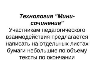 """Технология """"Мини-сочинение"""" Участникам педагогического взаимодействия предлаг"""