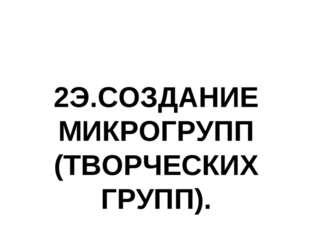 2Э.СОЗДАНИЕ МИКРОГРУПП (ТВОРЧЕСКИХ ГРУПП).