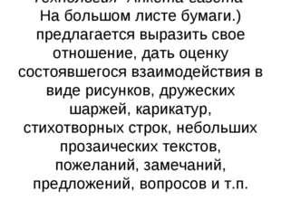 """Технология """"Анкета-газета"""" На большом листе бумаги.) предлагается выразить св"""