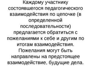 """Технология """"Цепочка пожеланий"""" Каждому участнику состоявшегося педагогическог"""
