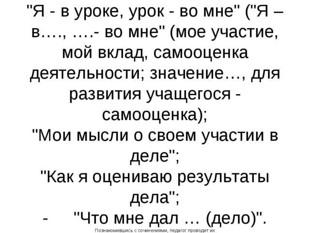 """на темы: """"Я - в уроке, урок - во мне"""" (""""Я – в…., ….- во мне"""" (мое участие, м..."""