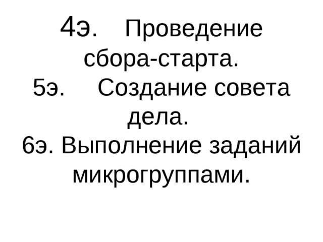 4э.Проведение сбора-старта. 5э.Создание совета дела. 6э. Выполнение заданий...