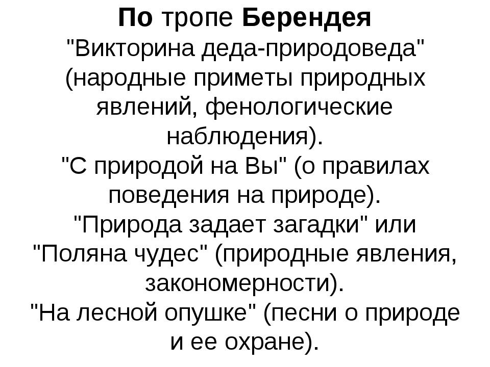"""По тропе Берендея """"Викторина деда-природоведа"""" (народные приметы природных яв..."""