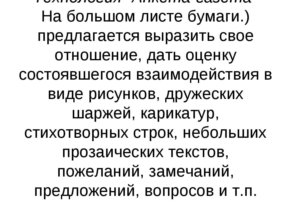 """Технология """"Анкета-газета"""" На большом листе бумаги.) предлагается выразить св..."""