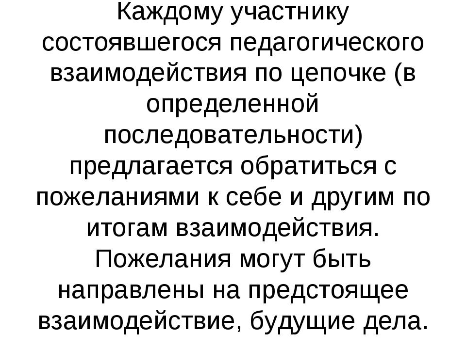 """Технология """"Цепочка пожеланий"""" Каждому участнику состоявшегося педагогическог..."""