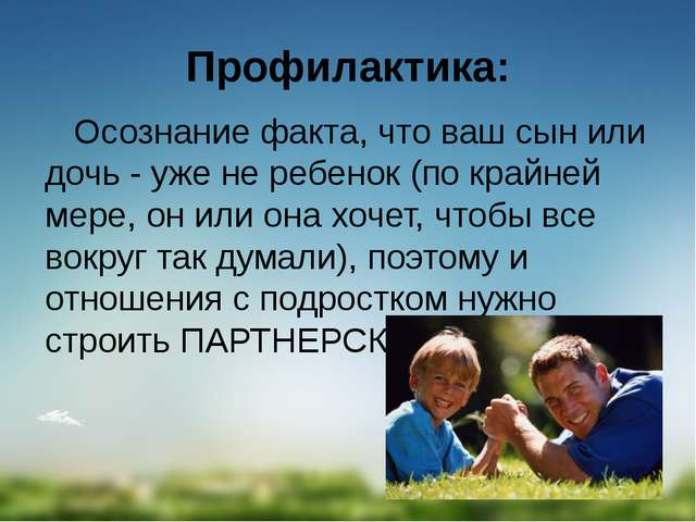 Профилактика: Осознание факта, что ваш сын или дочь - уже не ребенок (по край...