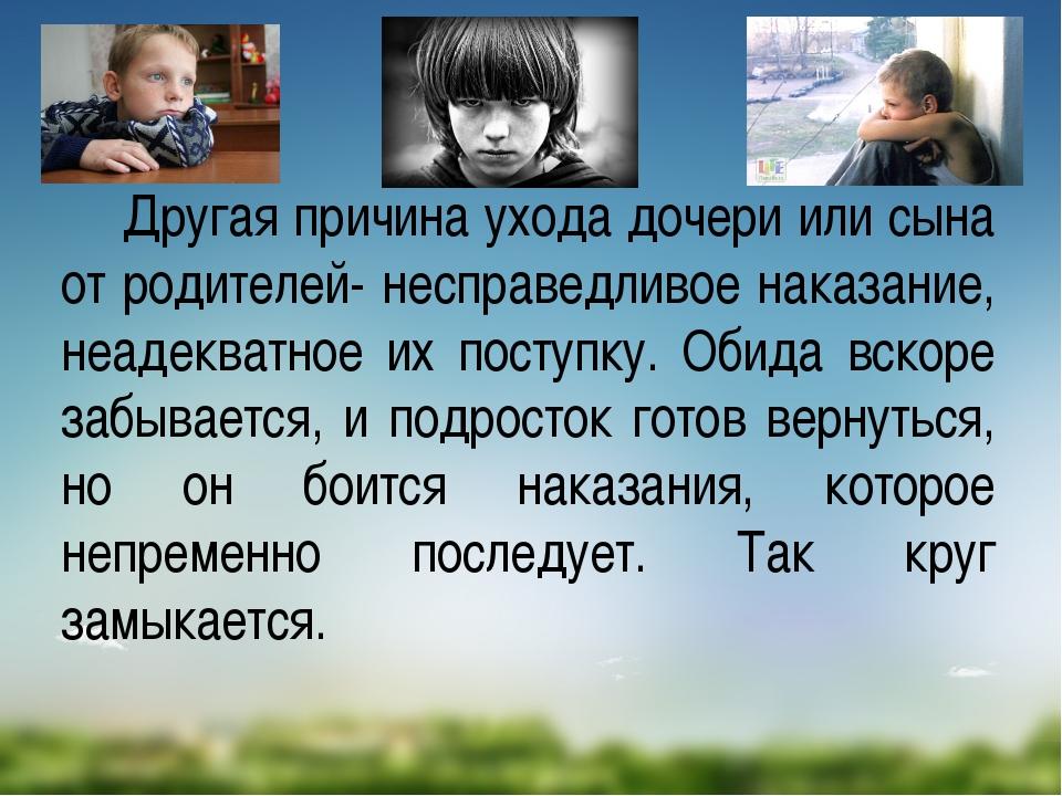Другая причина ухода дочери или сына от родителей- несправедливое наказание,...