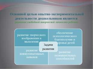 Основной целью опытно-экспериментальной деятельности дошкольников является  р