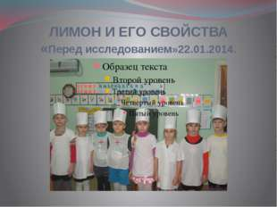 ЛИМОН И ЕГО СВОЙСТВА «Перед исследованием»22.01.2014.
