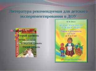 Литература рекомендуемая для детского экспериментирования в ДОУ