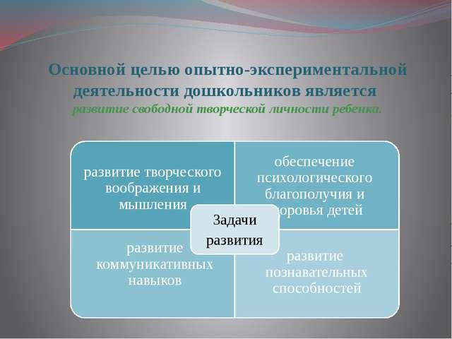 Основной целью опытно-экспериментальной деятельности дошкольников является  р...