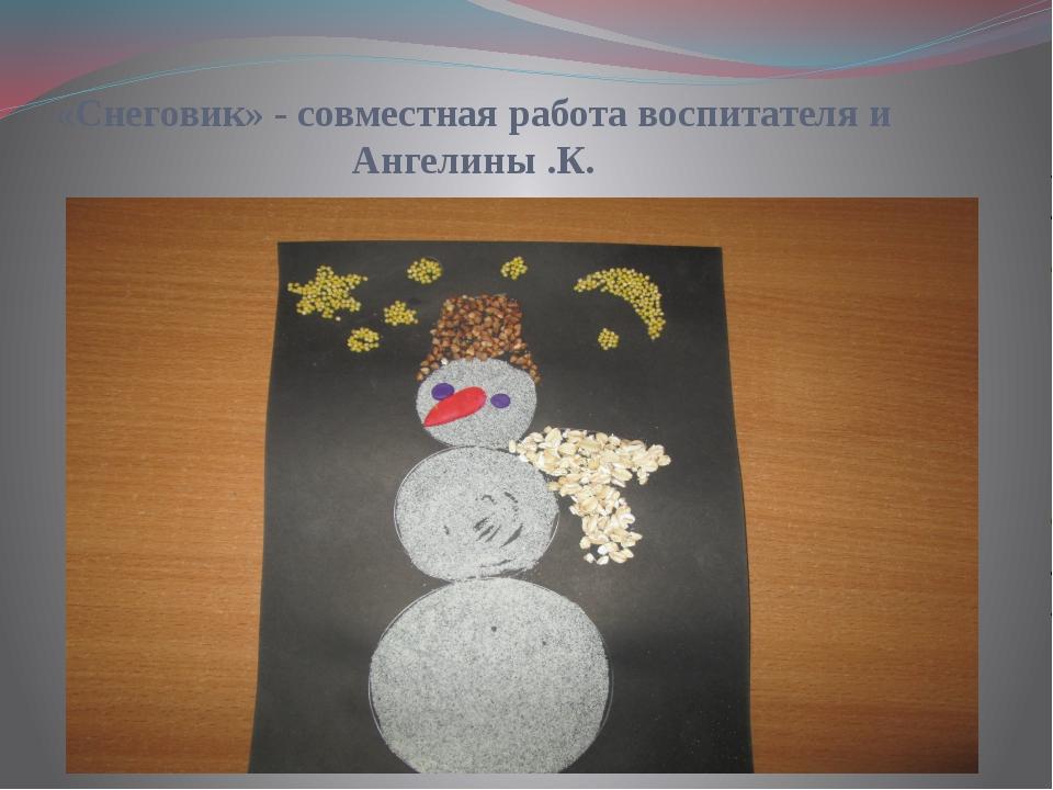 «Снеговик» - совместная работа воспитателя и Ангелины .К.