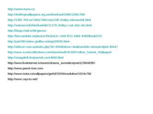 http://anisis.beon.ru/ http://desktopwallpapers.org.ua/download/2086/1366x768