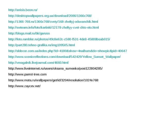 http://anisis.beon.ru/ http://desktopwallpapers.org.ua/download/2086/1366x768...