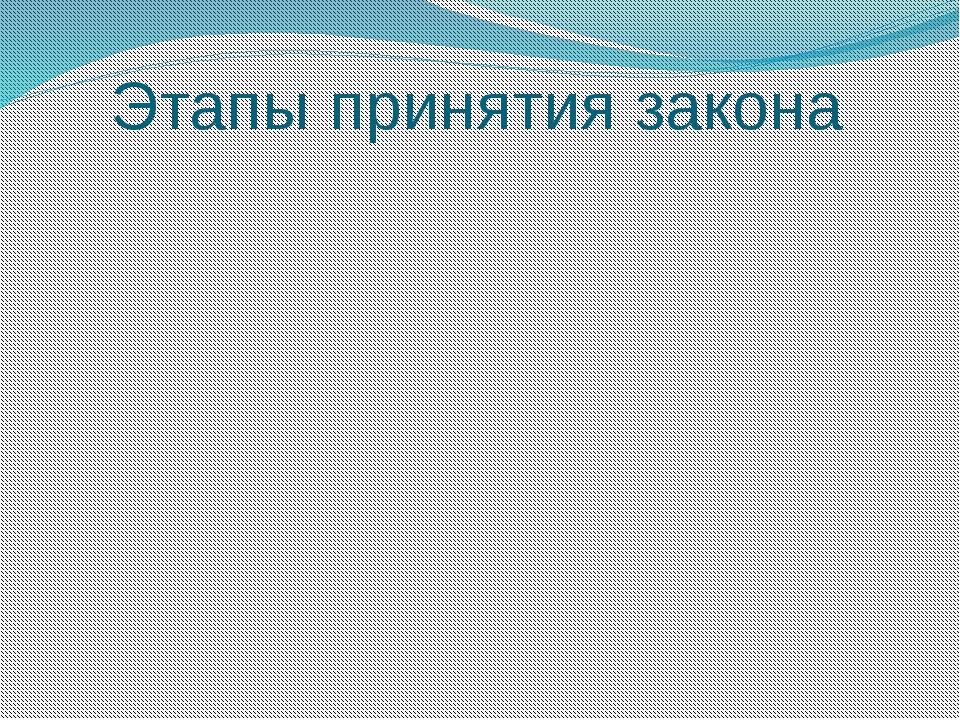 Основные требования юридической техники Текст нормативно-правового акта долже...
