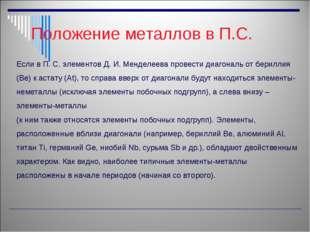 Положение металлов в П.С. Если в П. С. элементов Д. И. Менделеева провести д