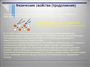 1) Для всех металлов характерен металлический блеск, обычно серый цвет и непр