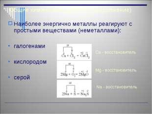Общие химические свойства (продолжение) Наиболее энергично металлы реагируют