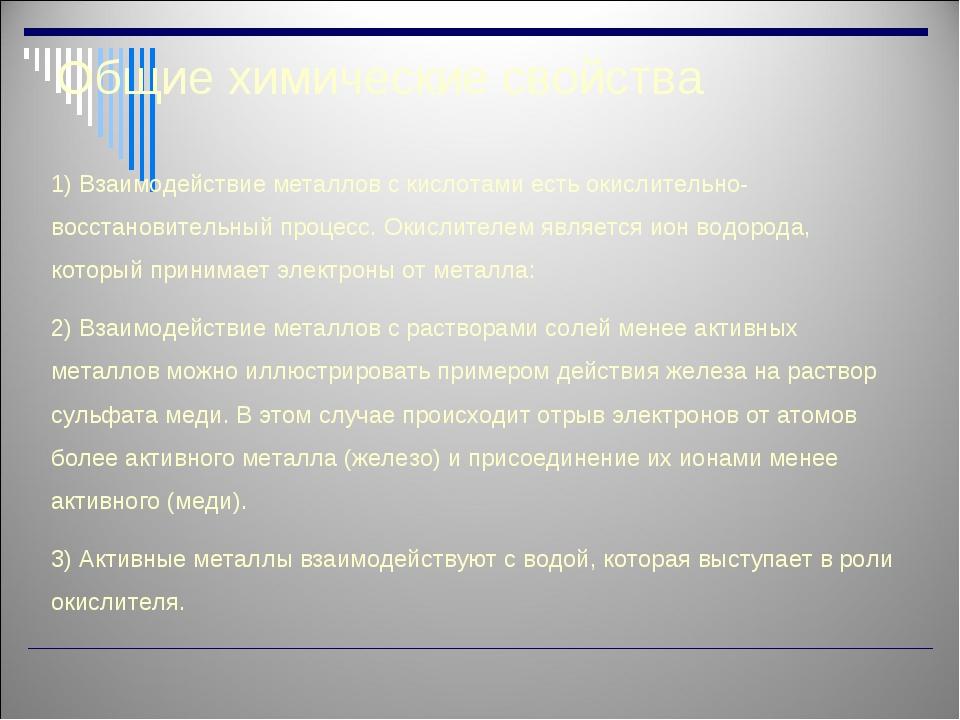 Общие химические свойства 1) Взаимодействие металлов с кислотами есть окисли...