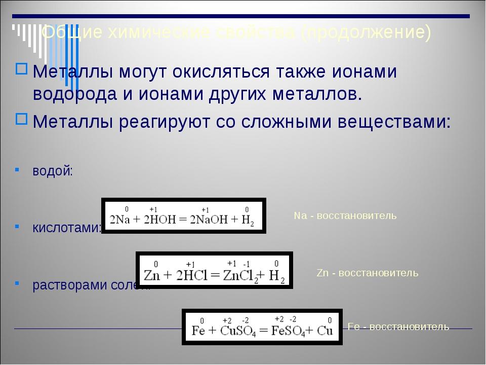 Общие химические свойства (продолжение) Металлы могут окисляться также ионами...