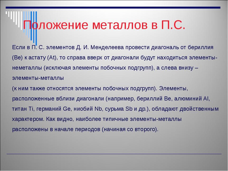 Положение металлов в П.С. Если в П. С. элементов Д. И. Менделеева провести д...