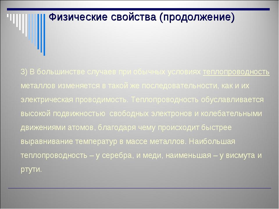Физические свойства (продолжение) 3) В большинстве случаев при обычных услови...