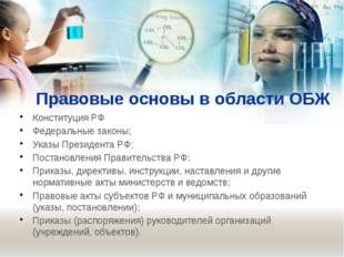 Правовые основы в области ОБЖ Конституция РФ Федеральные законы; Указы Презид