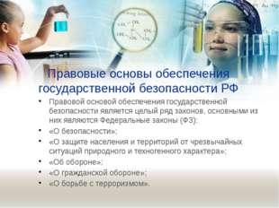 Правовые основы обеспечения государственной безопасности РФ Правовой основой