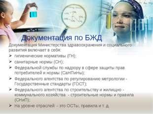 Документация по БЖД Документация Министерства здравоохранения и социального р