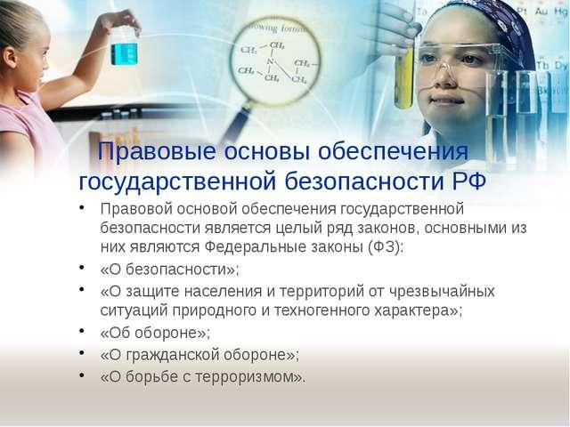 Правовые основы обеспечения государственной безопасности РФ Правовой основой...
