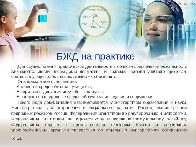 БЖД на практике Для осуществления практической деятельности в области обеспеч...