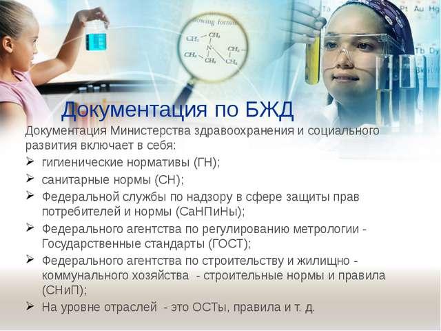 Документация по БЖД Документация Министерства здравоохранения и социального р...