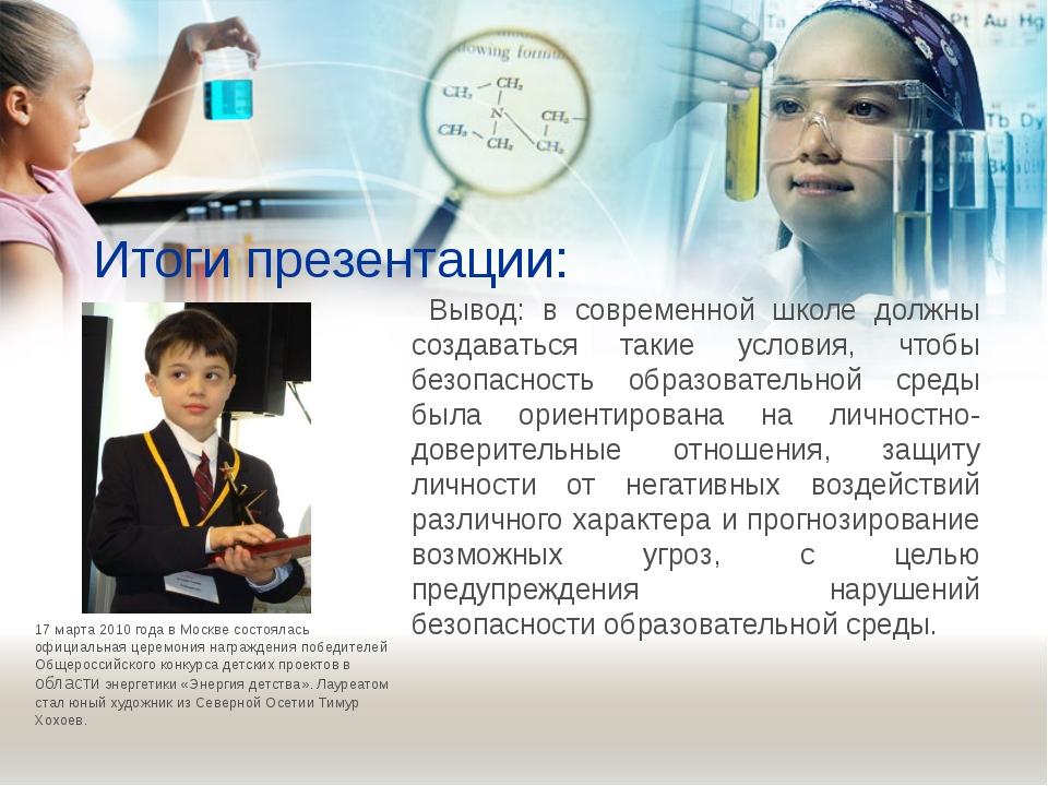 Итоги презентации: Вывод: в современной школе должны создаваться такие услови...