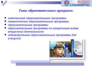 Типы образовательных программ: комплексные образовательные программы тематиче