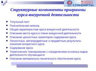 Структурные компоненты программы курса внеурочной деятельности Титульный лист
