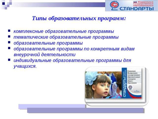 Типы образовательных программ: комплексные образовательные программы тематиче...