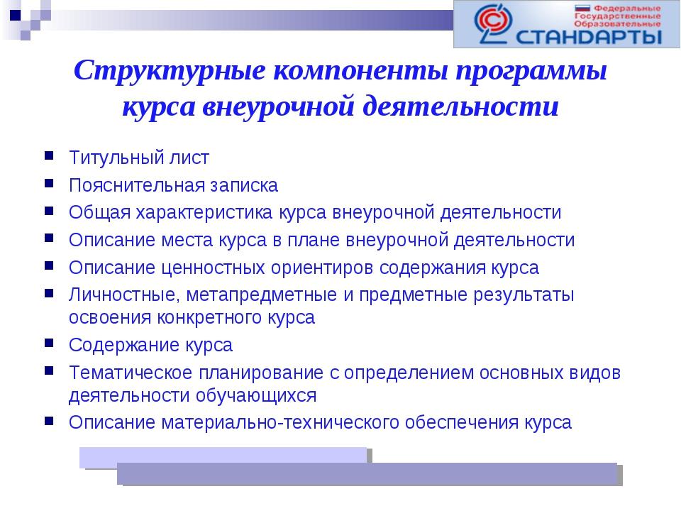 Структурные компоненты программы курса внеурочной деятельности Титульный лист...