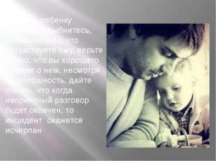 8. Дайте ребенку ощутить (улыбнитесь, прикоснитесь), что сочувствуете ему, в
