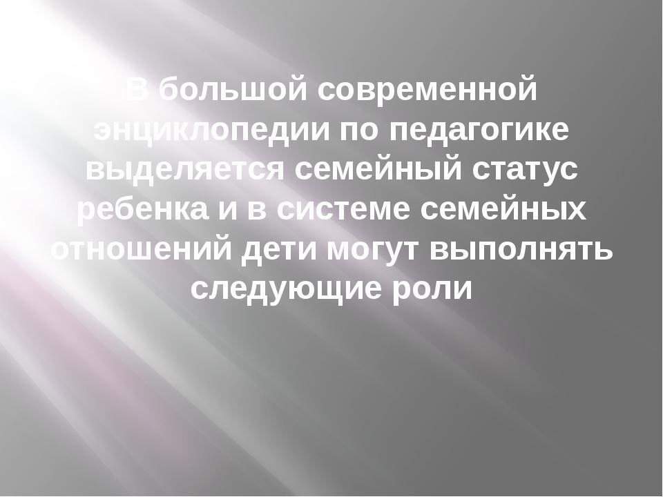 В большой современной энциклопедии по педагогике выделяется семейный статус р...