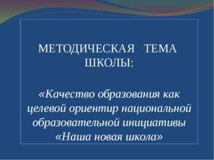 Основные направления деятельности МО классных руководителей