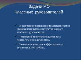 Организация работы МО классных руководителей