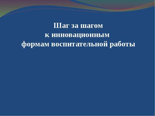 Задачи МО Классных руководителей Всестороннее повышение компетентности и проф...