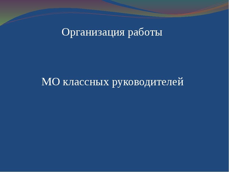 Формы методической работы Методические сессии Дидактические трибуны Тренинги...