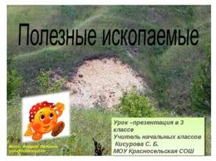Урок –презентация в 3 классе Учитель начальных классов Кисурова С. Б. МОУ Кра