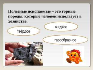 Полезные ископаемые – это горные породы, которые человек использует в хозяйст